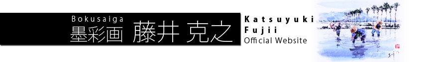 墨彩画 藤井克之オフィシャルサイト